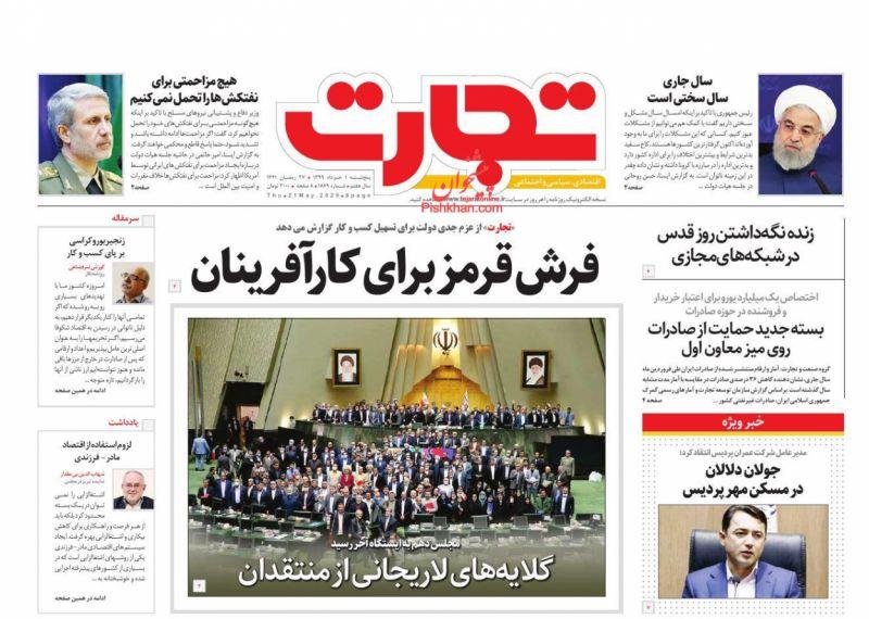 عناوین اخبار روزنامه تجارت در روز پنجشنبه ۱ خرداد