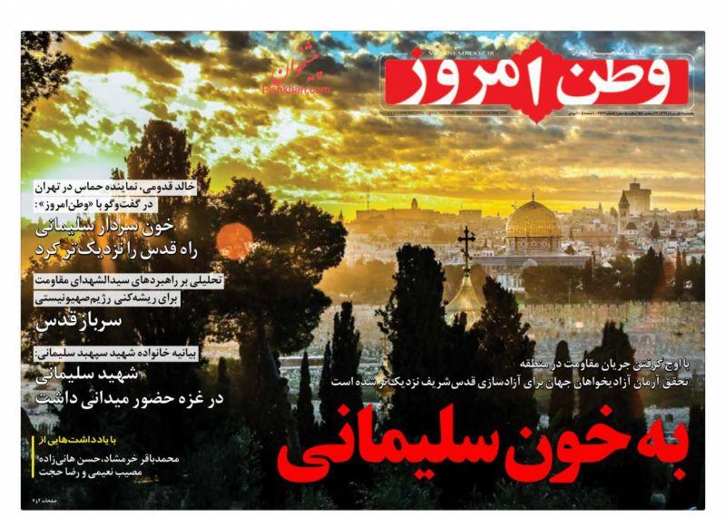 عناوین اخبار روزنامه وطن امروز در روز پنجشنبه ۱ خرداد
