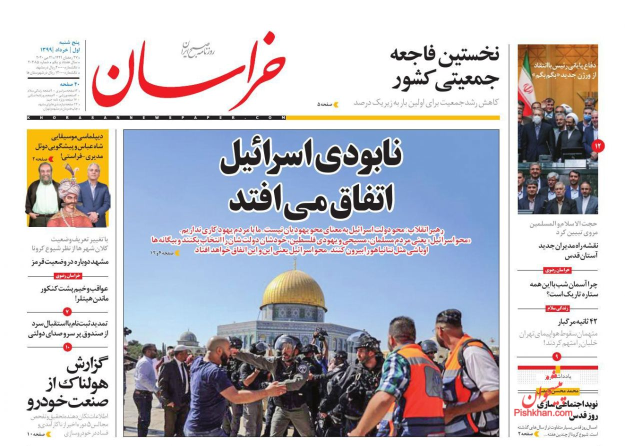 عناوین اخبار روزنامه خراسان در روز پنجشنبه ۱ خرداد