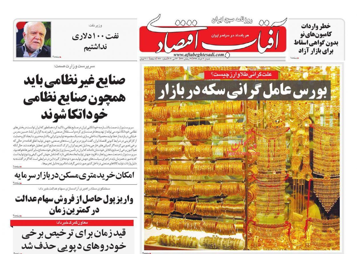 عناوین اخبار روزنامه آفتاب اقتصادی در روز شنبه ۳ خرداد