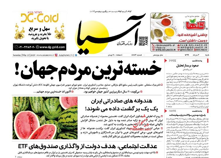 عناوین اخبار روزنامه آسیا در روز شنبه ۳ خرداد