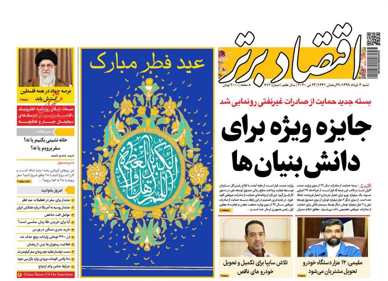 عناوین اخبار روزنامه اقتصاد برتر در روز شنبه ۳ خرداد