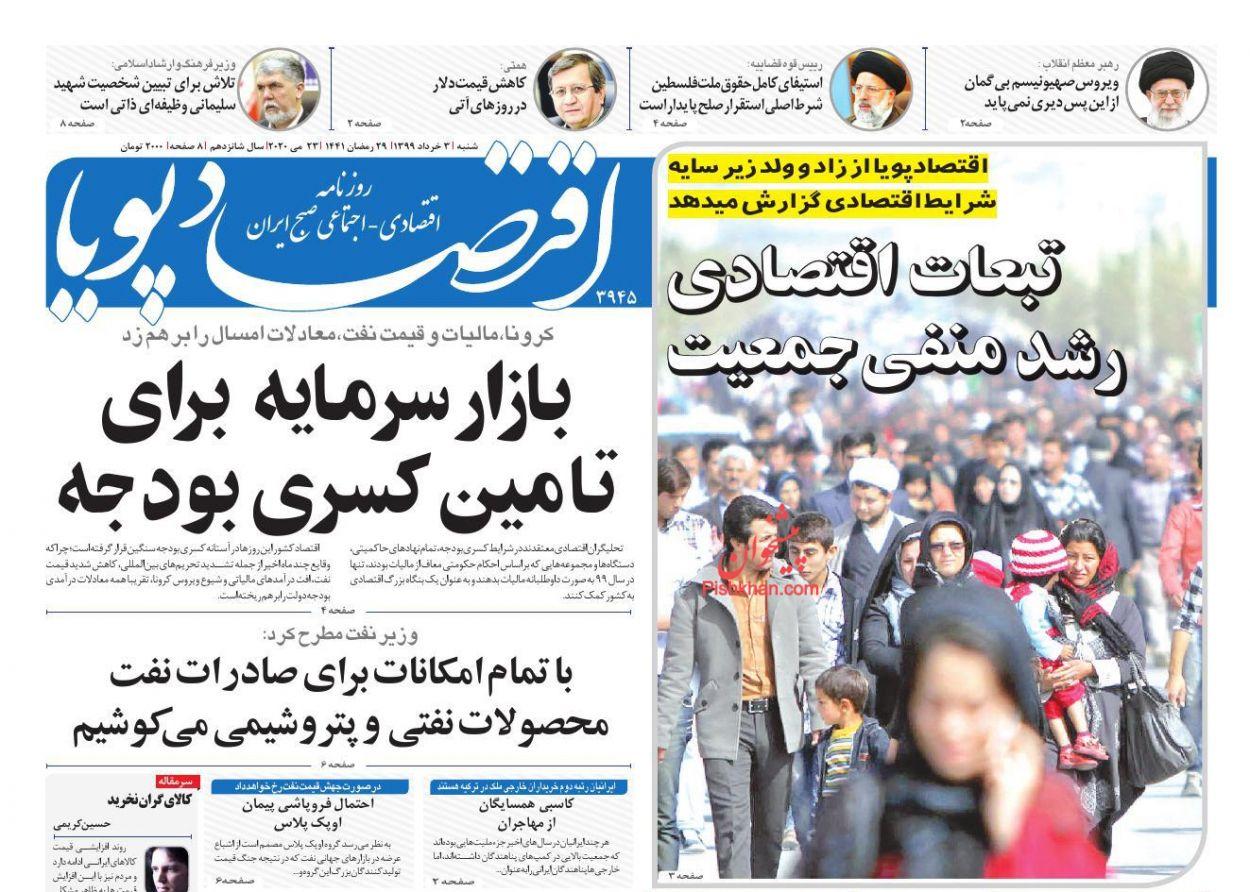 عناوین اخبار روزنامه اقتصاد پویا در روز شنبه ۳ خرداد