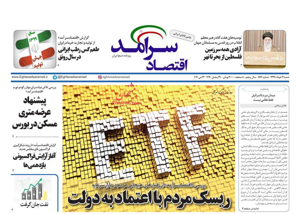 عناوین اخبار روزنامه اقتصاد سرآمد در روز شنبه ۳ خرداد