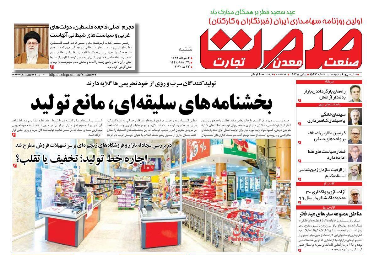 عناوین اخبار روزنامه صمت در روز شنبه ۳ خرداد