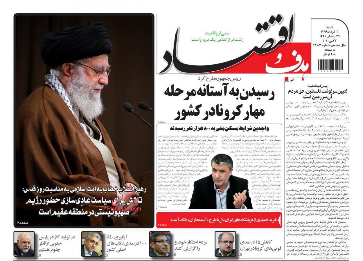 عناوین اخبار روزنامه هدف و اقتصاد در روز شنبه ۳ خرداد