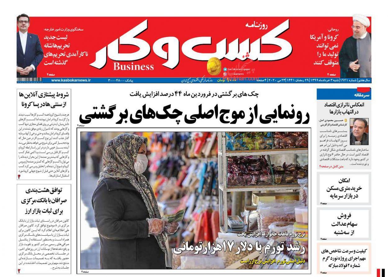 عناوین اخبار روزنامه كسب و كار در روز شنبه ۳ خرداد