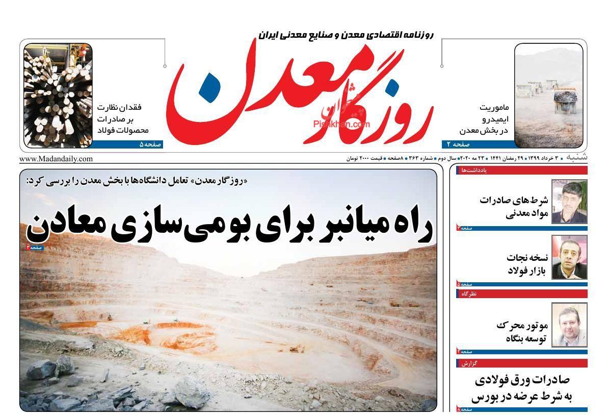 عناوین اخبار روزنامه روزگار معدن در روز شنبه ۳ خرداد