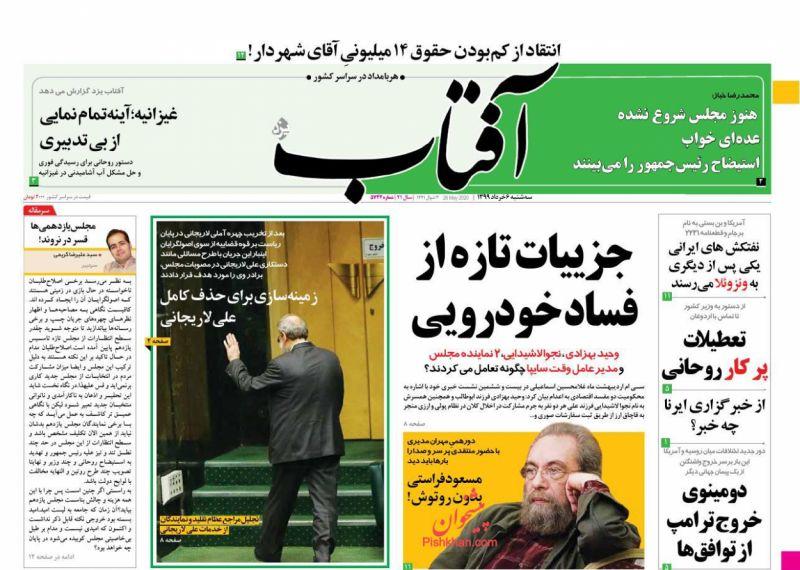 عناوین اخبار روزنامه آفتاب یزد در روز سهشنبه ۶ خرداد