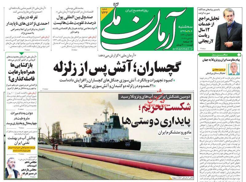 عناوین اخبار روزنامه آرمان ملی در روز سهشنبه ۶ خرداد