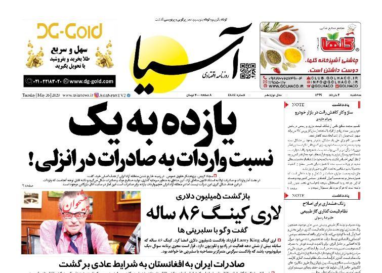 عناوین اخبار روزنامه آسیا در روز سهشنبه ۶ خرداد