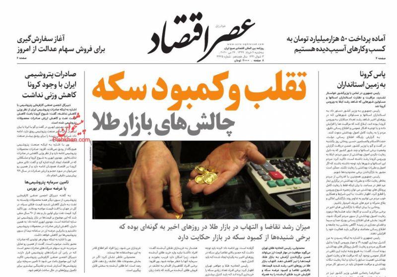 عناوین اخبار روزنامه عصر اقتصاد در روز سهشنبه ۶ خرداد