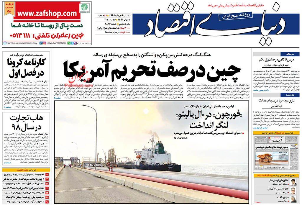 عناوین اخبار روزنامه دنیای اقتصاد در روز سهشنبه ۶ خرداد