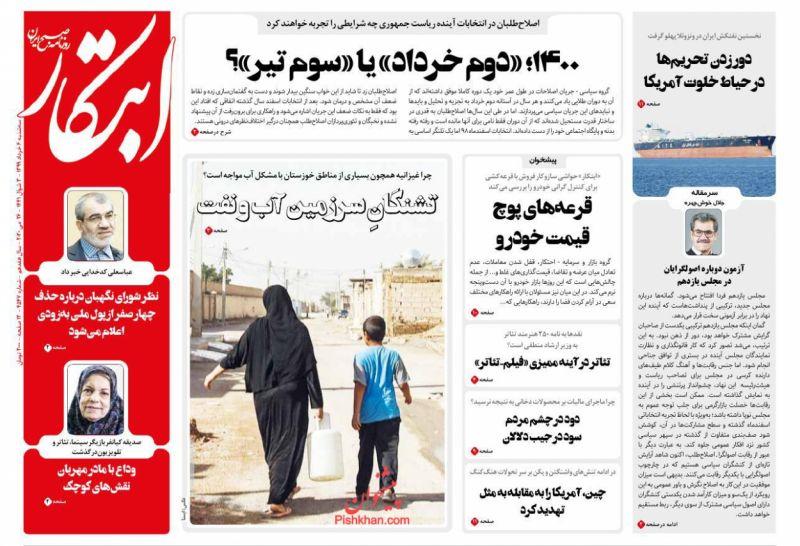 عناوین اخبار روزنامه ابتکار در روز سهشنبه ۶ خرداد
