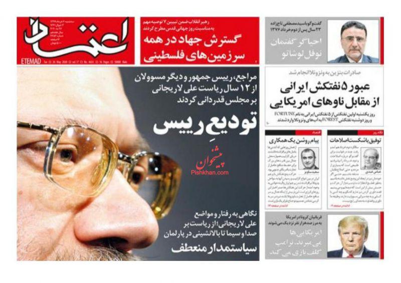 عناوین اخبار روزنامه اعتماد در روز سهشنبه ۶ خرداد