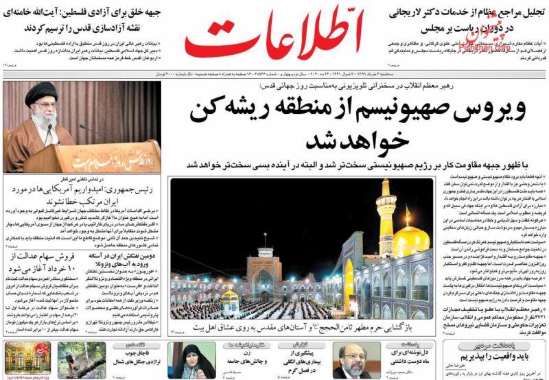 عناوین اخبار روزنامه اطلاعات در روز سهشنبه ۶ خرداد