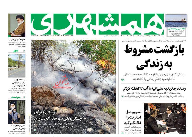 عناوین اخبار روزنامه همشهری در روز سهشنبه ۶ خرداد