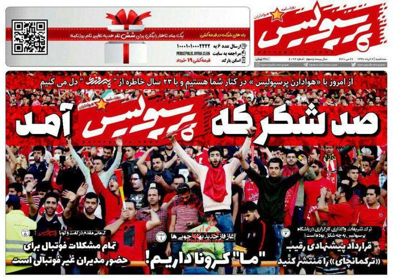 عناوین اخبار روزنامه ایران ورزشی در روز سهشنبه ۶ خرداد