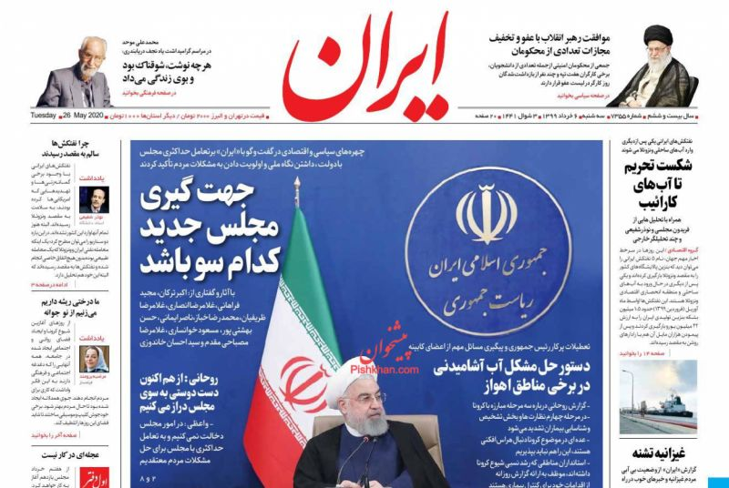 عناوین اخبار روزنامه ایران در روز سهشنبه ۶ خرداد