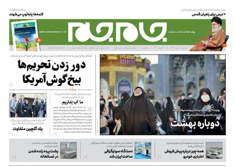 عناوین اخبار روزنامه جام جم در روز سهشنبه ۶ خرداد