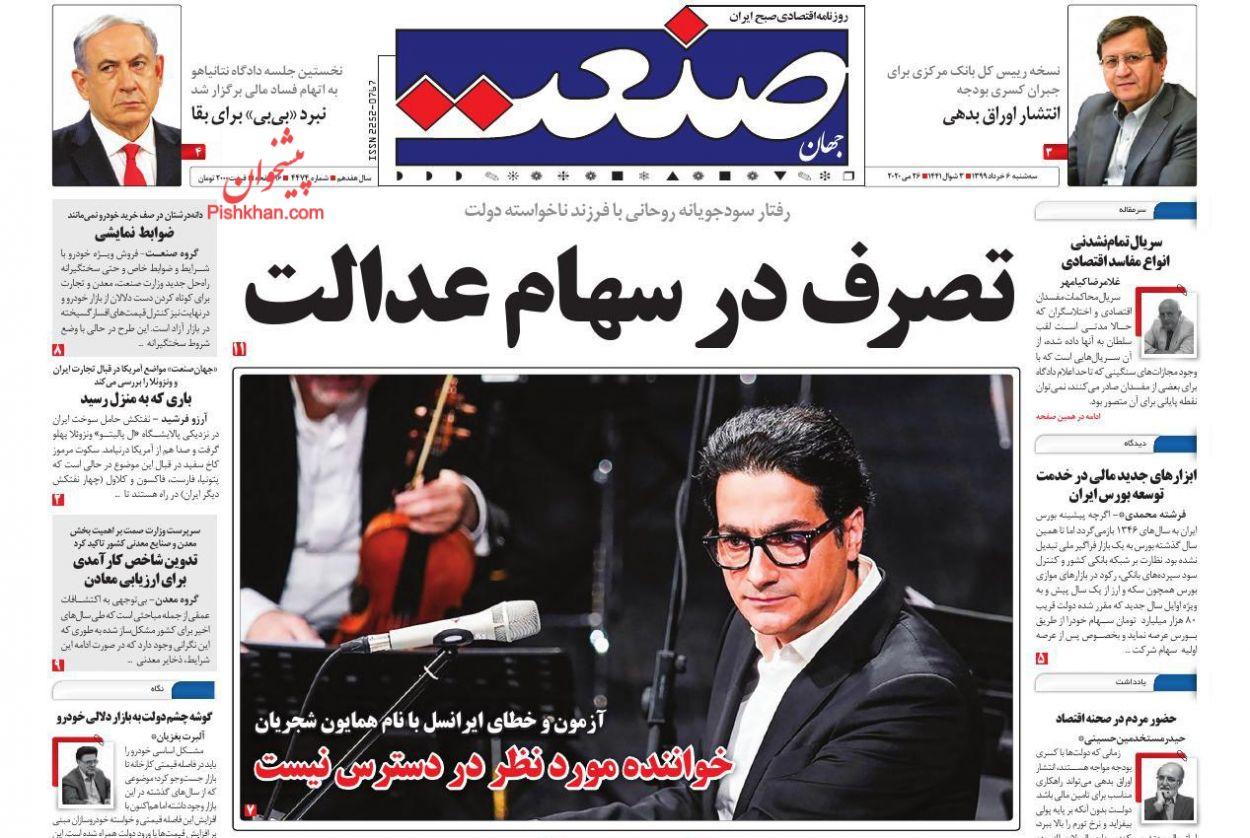 عناوین اخبار روزنامه جهان صنعت در روز سهشنبه ۶ خرداد