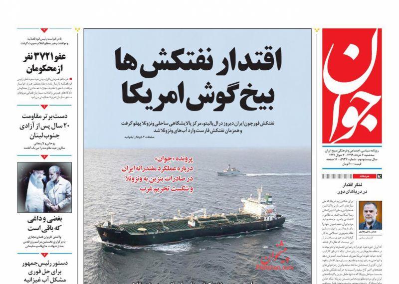 عناوین اخبار روزنامه جوان در روز سهشنبه ۶ خرداد