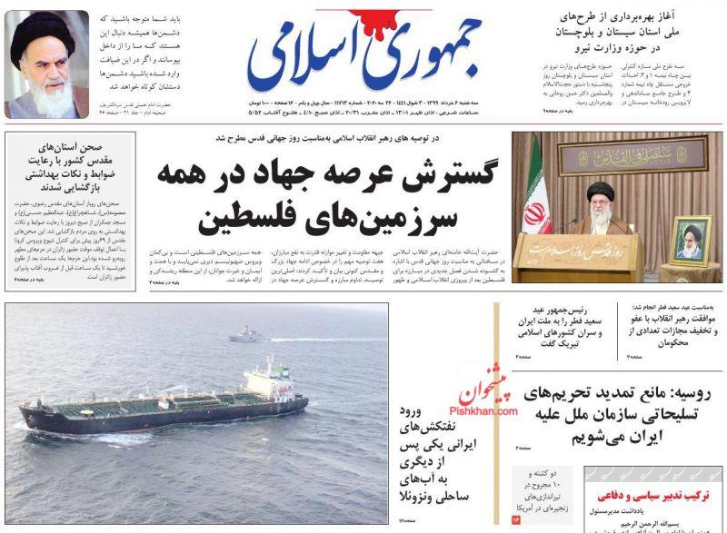عناوین اخبار روزنامه جمهوری اسلامی در روز سهشنبه ۶ خرداد
