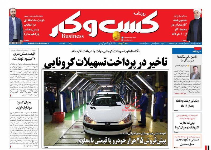 عناوین اخبار روزنامه كسب و كار در روز سهشنبه ۶ خرداد
