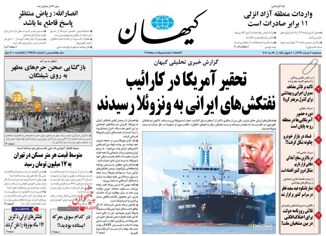 عناوین اخبار روزنامه کیهان در روز سهشنبه ۶ خرداد