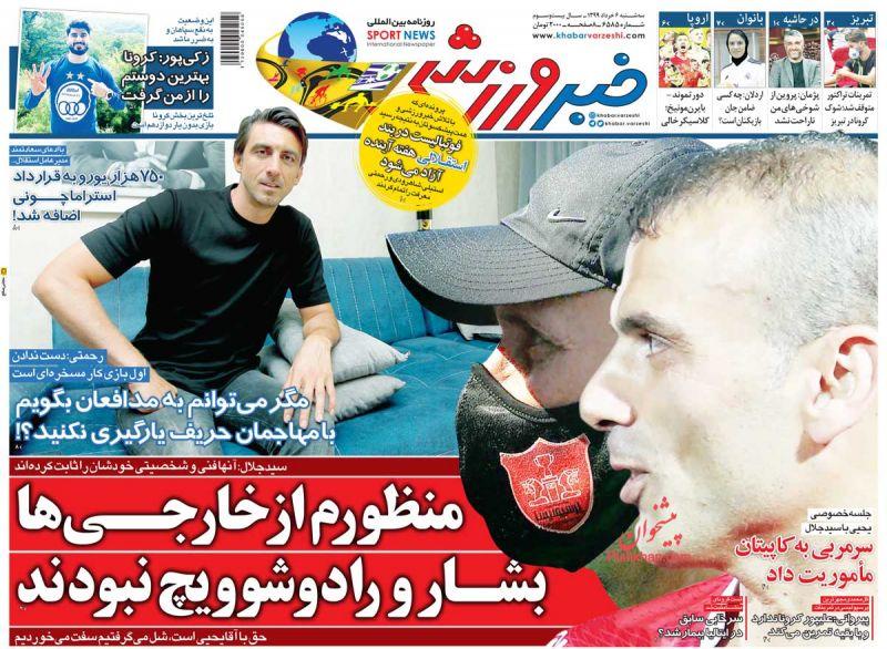 عناوین اخبار روزنامه خبر ورزشی در روز سهشنبه ۶ خرداد