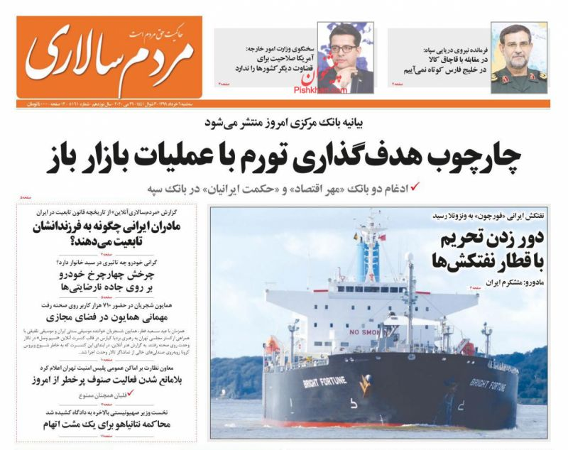 عناوین اخبار روزنامه مردم سالاری در روز سهشنبه ۶ خرداد
