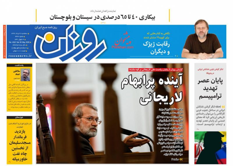 عناوین اخبار روزنامه روزان در روز سهشنبه ۶ خرداد