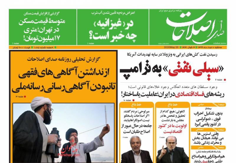 عناوین اخبار روزنامه صدای اصلاحات در روز سهشنبه ۶ خرداد