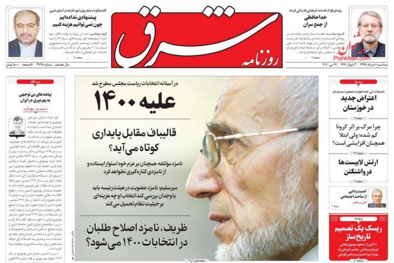 عناوین اخبار روزنامه شرق در روز سهشنبه ۶ خرداد