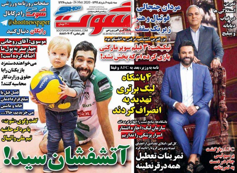 عناوین اخبار روزنامه شوت در روز سهشنبه ۶ خرداد