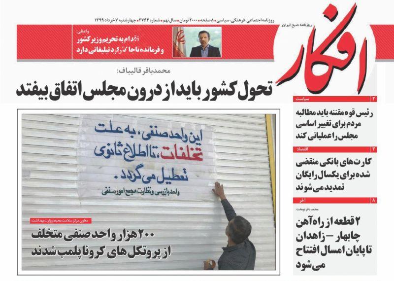 عناوین اخبار روزنامه افکار در روز چهارشنبه ۷ خرداد