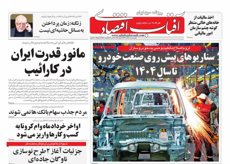 عناوین اخبار روزنامه آفتاب اقتصادی در روز چهارشنبه ۷ خرداد