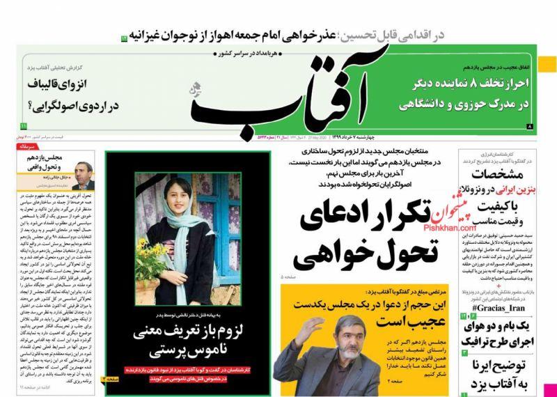عناوین اخبار روزنامه آفتاب یزد در روز چهارشنبه ۷ خرداد