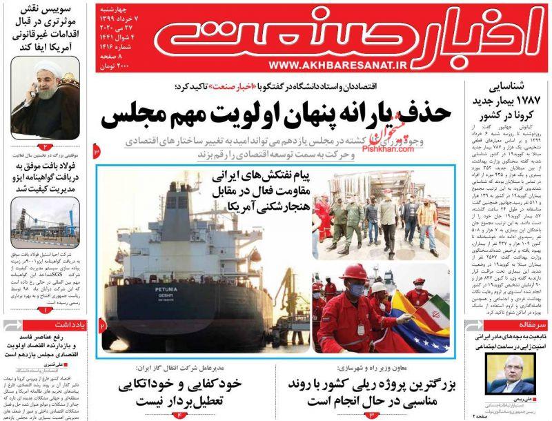 عناوین اخبار روزنامه اخبار صنعت در روز چهارشنبه ۷ خرداد