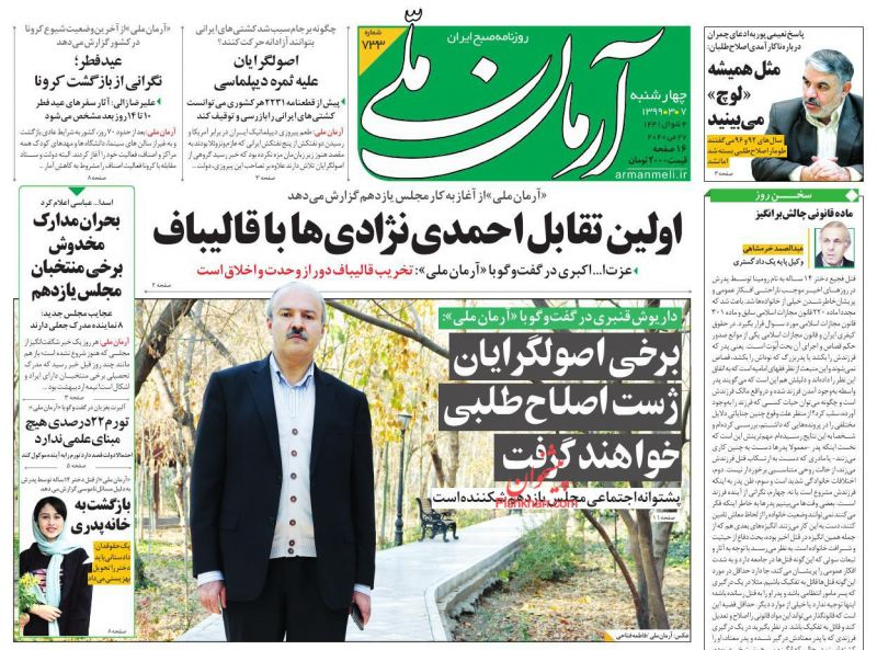 عناوین اخبار روزنامه آرمان ملی در روز چهارشنبه ۷ خرداد