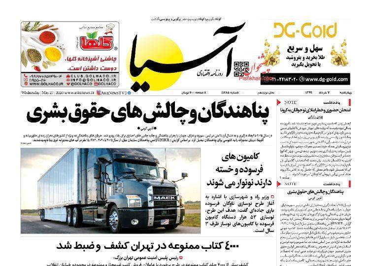 عناوین اخبار روزنامه آسیا در روز چهارشنبه ۷ خرداد