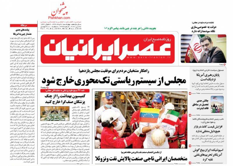 عناوین اخبار روزنامه عصر ایرانیان در روز چهارشنبه ۷ خرداد