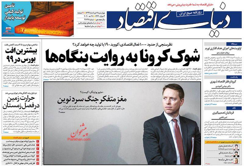 عناوین اخبار روزنامه دنیای اقتصاد در روز چهارشنبه ۷ خرداد