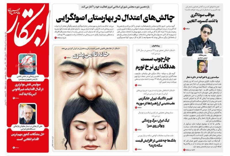 عناوین اخبار روزنامه ابتکار در روز چهارشنبه ۷ خرداد