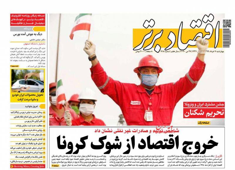 عناوین اخبار روزنامه اقتصاد برتر در روز چهارشنبه ۷ خرداد