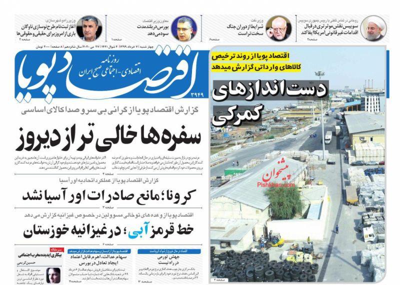 عناوین اخبار روزنامه اقتصاد پویا در روز چهارشنبه ۷ خرداد