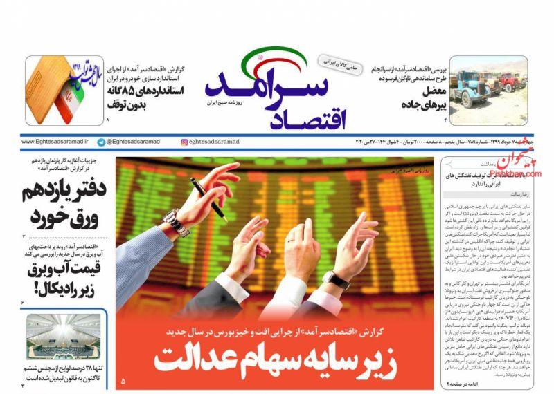 عناوین اخبار روزنامه اقتصاد سرآمد در روز چهارشنبه ۷ خرداد