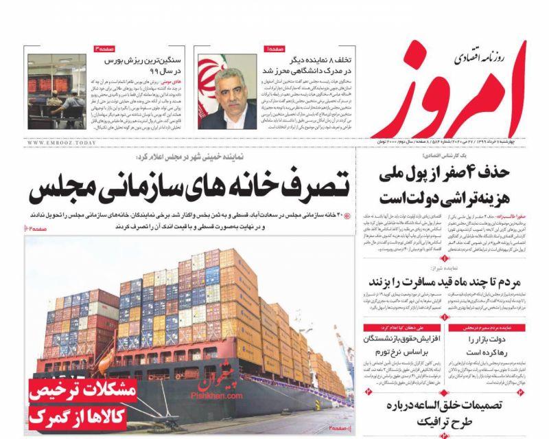 عناوین اخبار روزنامه امروز در روز چهارشنبه ۷ خرداد