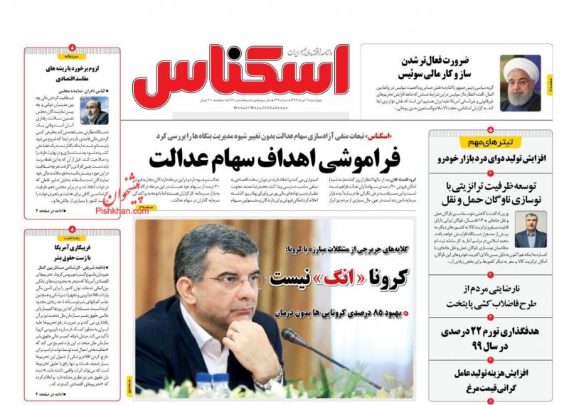 عناوین اخبار روزنامه اسکناس در روز چهارشنبه ۷ خرداد