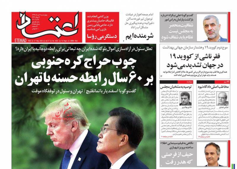 عناوین اخبار روزنامه اعتماد در روز چهارشنبه ۷ خرداد